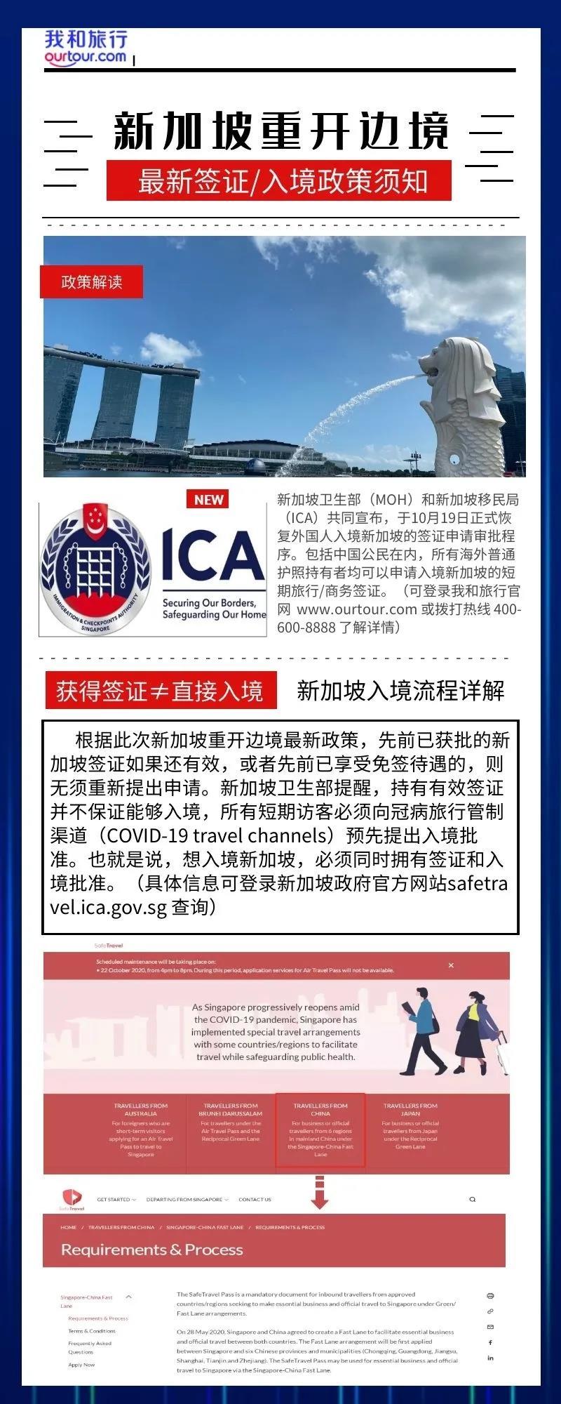 新加坡签证重新启动,最新政策速来了解