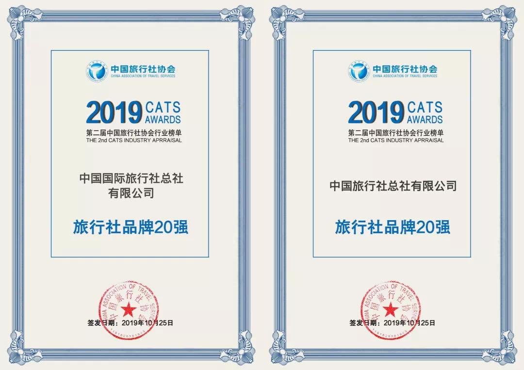 第二届中国旅行社协会行业榜单揭晓,中国旅游集团旅行服务事业群揽获诸多奖项